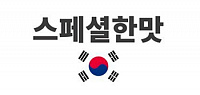 Special Korean Taste by Gas Group